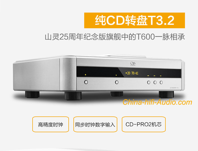 Shanling T3.2 Hi-end Top Loading CD Transport Turntable I2S