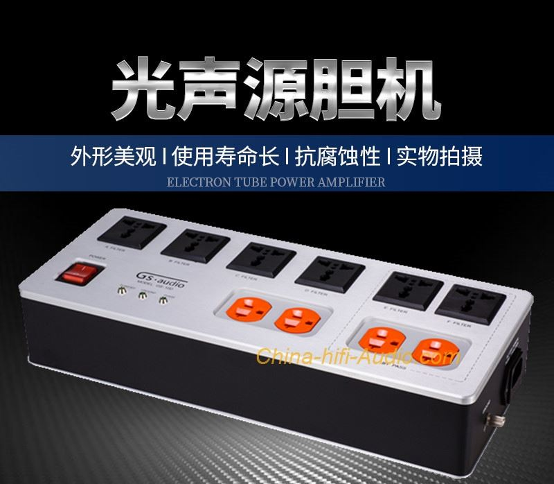 GS-AUDIO GS-10D HiFi power filter purifier power socket with 10 Outlets