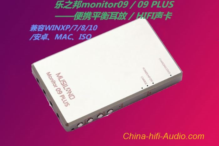 Musiland Monitor 09PLUS Headphone Amplifier Balanced Externe USB HIFI Sound Card
