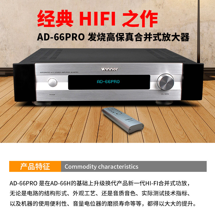tonewinner ad 66pro hifi integrated amplifier power amp link sub china hifi audio online store. Black Bedroom Furniture Sets. Home Design Ideas