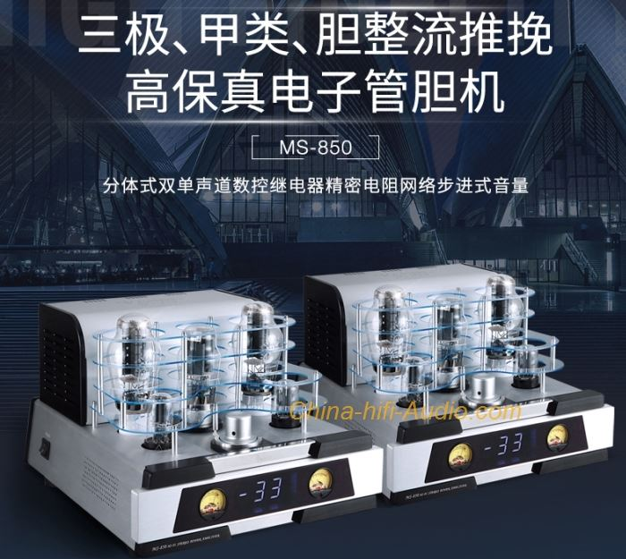 YAQIN MS-850 300B Integrated Amplifier Class A Tube amp